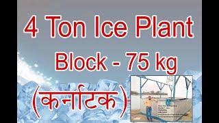 ice block making machine  4 ton / Ice Plant/ ice factory /ice block making business