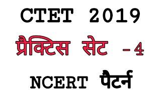 Ctet Practice Set 4 Full NCERT Pattern 2019 In Hindi