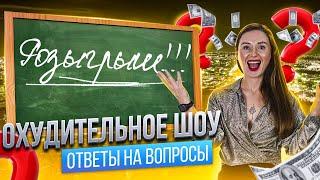 Охудительное шоу Ответы на вопросы Светлана Бугела