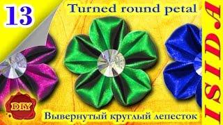 Turned round petal Kanzashi / Вывернутый круглый лепесток: DIY. Цветы из лент. МК. Канзаши. Урок №13