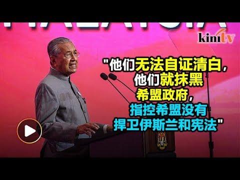 """马哈迪斥纳吉否认罪行  反问""""美新归还的钱从哪儿来?"""""""