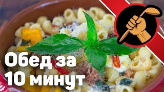 Паста с овощами. 10мин. неРЕАЛЬНО вкусно