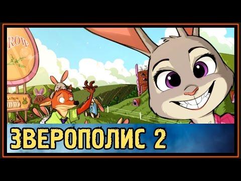 Зверополис 2 - Малые Норки