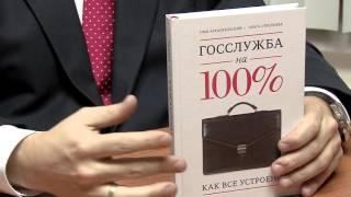 видео вакансии государственной службы