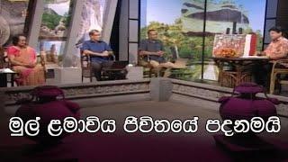 Doramadalawa - (2020-10-12) | ITN Thumbnail