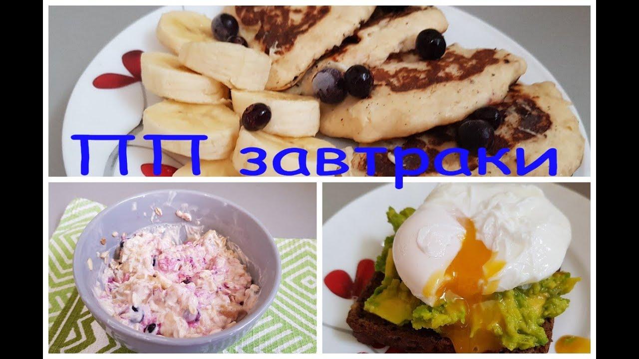 список завтраков для похудения