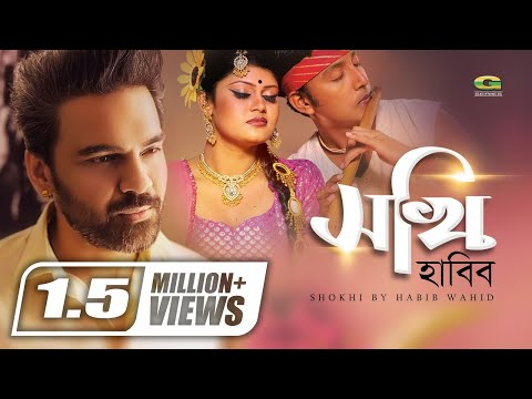 Sokhi Roiya Roiya | by Habib Wahid | Hit Bangla Song | Official Music Video | ☢ EXCL