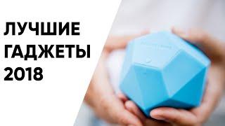 ТОП лучших гаджетов 2018.