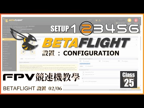 99 FPV 穿越機 教學課程 Lesson 25 Betaflight CONFIGURATION 穿越機軟件設置02章 廣東話  無人機