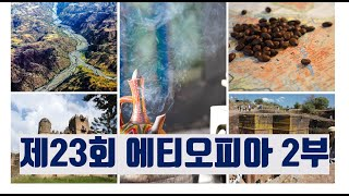 제23회 에티오피아 2부