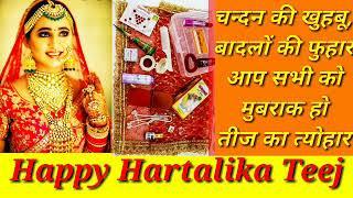 Happy Hartalika teej |teej wishes|16 sringar teej vrat|हरतालिका तीज की शुभकामनायें