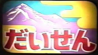 【車内放送】急行だいせん(14系寝台+12系 ハイケンスのセレナーデ 大阪-尼崎)