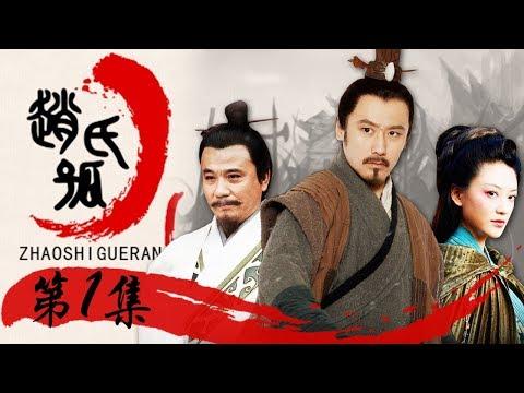 《赵氏孤儿案》第1集 - The Orphan of Zhao EP1【超清】