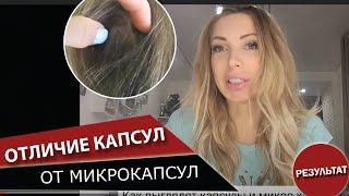 Чем отличаются микро капсулы от обычных в наращивании волос