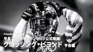 『平昌2018冬季オリンピック公式映画:クロッシング・ビヨンド』予告編|Crossing Beyond - Trailer HD