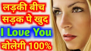 Ladki kaise patate hai | Ladki khud propose karegi aur i love you bolegi aapko | Psychological tips