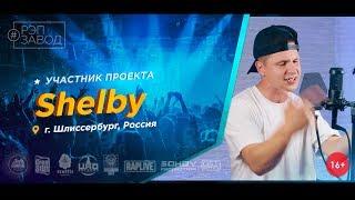 Рэп Завод [LIVE] Shelby (396-й выпуск / 3-й сезон). 26 лет. Город: Шлиссербург, Россия.