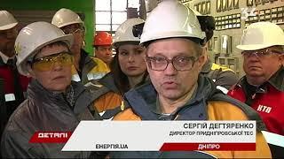 Придніпровська ТЕС переходить на газове вугілля