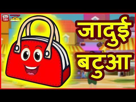 जादुई बटुआ Magical Wallet Funny Comedy Story हिंदी कहानियां Hindi Kahaniya Comedy Video