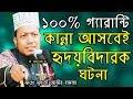 100% granti kanna asbei mawlana mufti amir hamza new al hikmah tv waz 2018