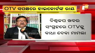 Orissa HC directs FIH Hockey, Hockey India & Odisha govt to grant permission to OTV