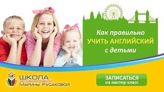 Уроки английского для детей 1-6 лет
