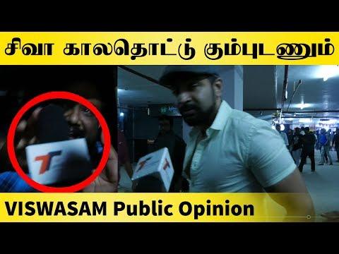 Viswasam Review with Public | Ajith | Nayanthara | Thala 58 | Viswasam Public Opinion | AK58