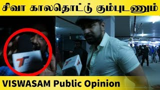 Viswasam Review with Public | Ajith | Nayanthara | Thala 58 | Viswasam Public Opinion | AK58