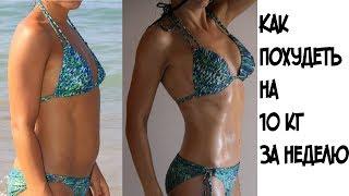 Как за неделю похудеть на 10 кг///Кефирная диета польза или вред