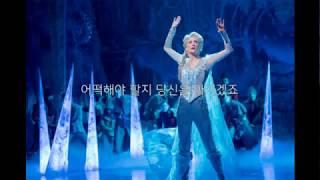 """겨울왕국 브로드웨이 뮤지컬 """"Monster"""" [한국어 자막]"""