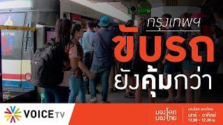 มองโลกมองไทย - กรุงเทพฯ ขับรถคุ้มกว่าขนส่งมวลชน
