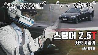 기아 스팅어 마이스터 2.5T AWD...300마력 넘어도 서킷은 추천하지 않는 이유는? (feat. 코나 N?)
