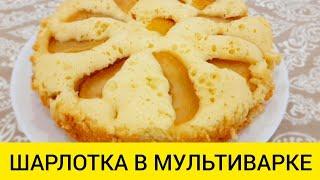 ШАРЛОТКА В МУЛЬТИВАРКЕ