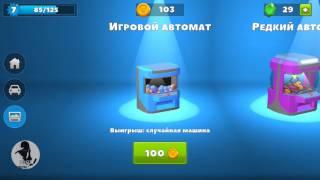 Грати в ігровий автомат гараж
