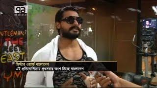 বাংলাদেশে মি. ওয়ার্ল্ড প্রতিযোগিতা | Entertainment news | Ekattor Tv
