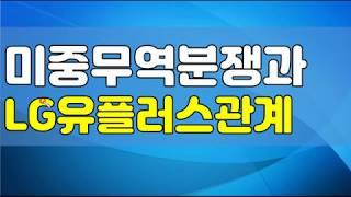 [LG유플러스]미중무역분쟁, 화웨이제재와 LG유플러스주…
