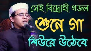 new bangla gojol 2019। Mufti Sayed Ahmad Kalarab l sr islamic media