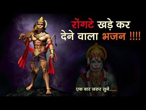 रोंगटे खड़े कर देने वाला भजन राजू पंजाबी ने ऐसा गाया कि धमाल मचा दिया | Bala Ji  Bhajan | Churma