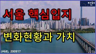 (#68) 서울 부동산 투자지역 콕 찝어보자 !!! 2…