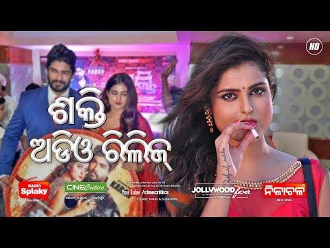 Shakti Odia Movie Audio Release - Abhijit Majumdar Humane Sagar Madhab Tarique Satyajit Bishnu