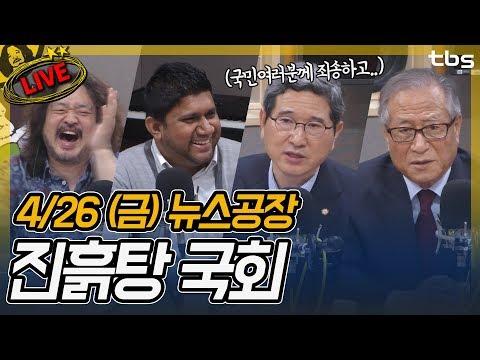 김학용, 정세현, 이정미, 하태경, 강병원, 황교익 | 김어준의 뉴스공장