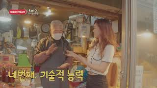 [전통시장 홍보영상] 가리봉시장 홍보영상 ver.3