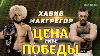 ХАБИБ ЗАРАБОТАЛ ПОЛ МИЛЛИОНА ДОЛЛАРОВ ЗА БОЙ НА ТУРНИРЕ UFC 223 !