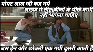 Away devgan best comedy scene   Ishq movie comedy scene