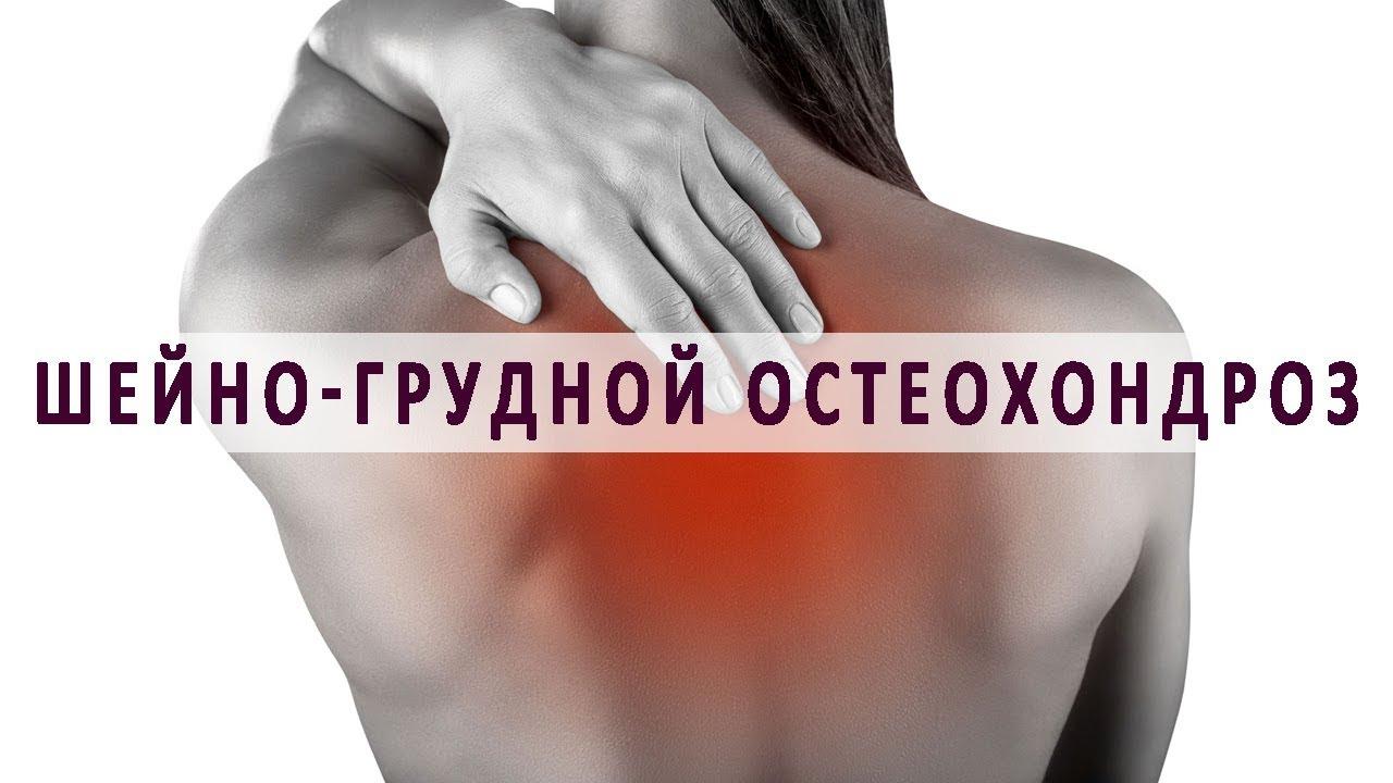 Остеохондроз грудного отдела симптомы и лечение обострения
