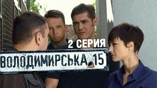 Владимирская, 15 - 2 серия | Сериал о полиции