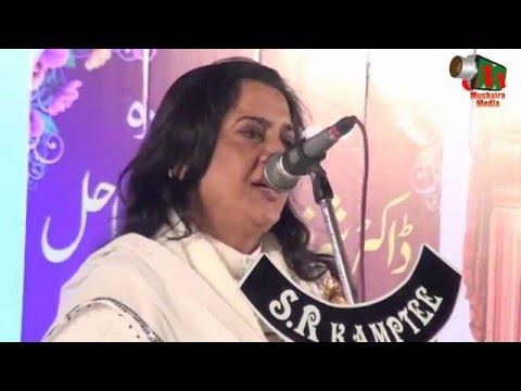 Lata Haya, Nagpur Mushaira, 25/01/2016, Con. ABDUL LATEEF, Mushaira Media