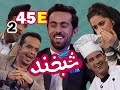 Download Shabkhand With Gudar Zazai S.2 - Ep.45 - Part5              شبخند با گودر زازی MP3 song and Music Video