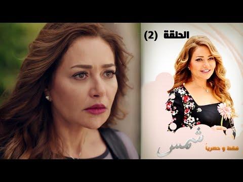 Episode 02 - Shams Series | الحلقة الثانية - مسلسل شمس