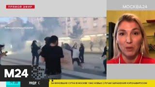 В США и других странах несмотря на пандемию коронавируса продолжаются акции протеста Москва 24